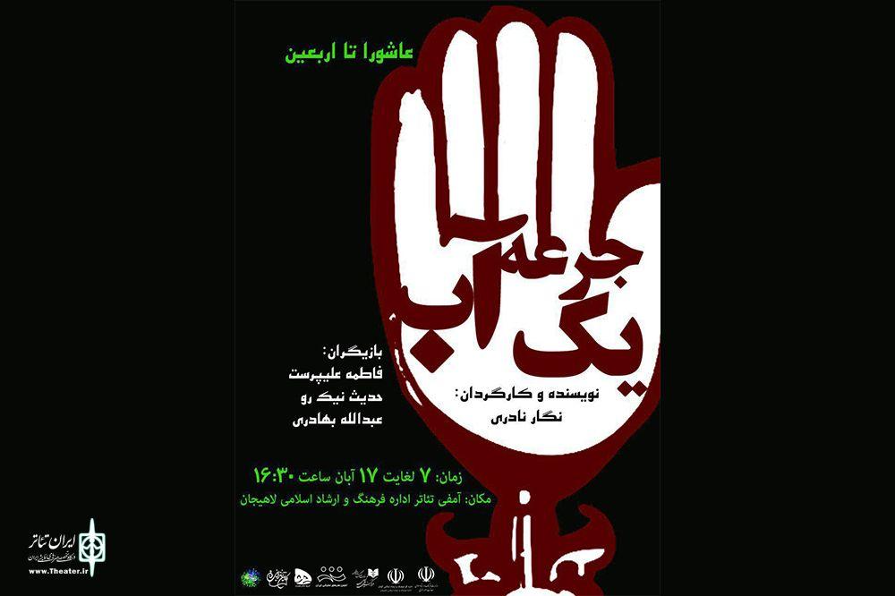 تئاتر لاهیجان در انتظار «یک جرعه آب»